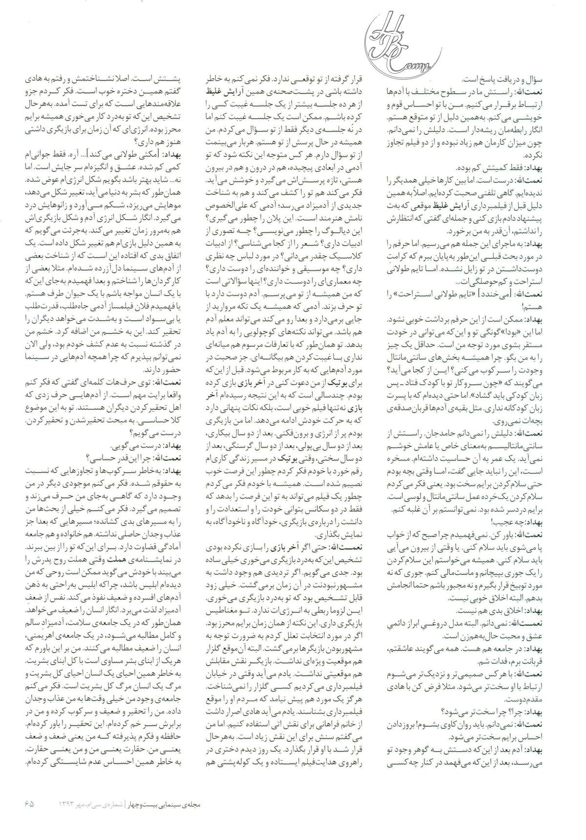 http://yotab.persiangig.com/magazin/24mag-56/02.jpg