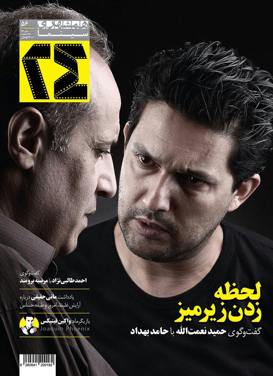 http://yotab.persiangig.com/magazin/24mag-56/22.jpg
