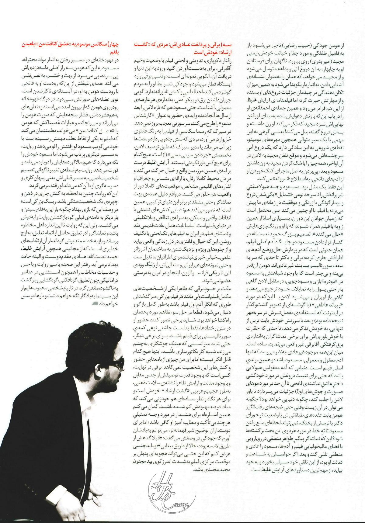 http://yotab.persiangig.com/magazin/24mag-56/n03.jpg