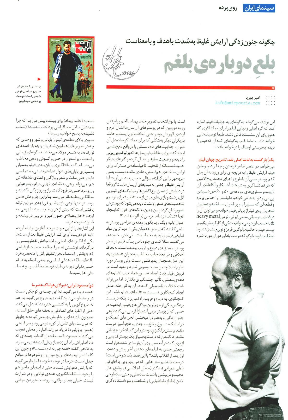 http://yotab.persiangig.com/magazin/24mag-56/n04.jpg