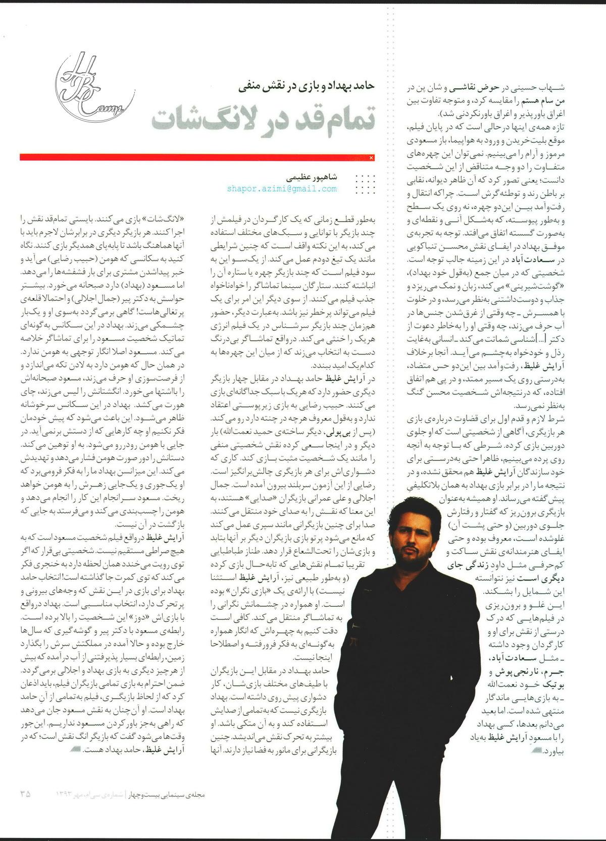 http://yotab.persiangig.com/magazin/24mag-56/n08.jpg